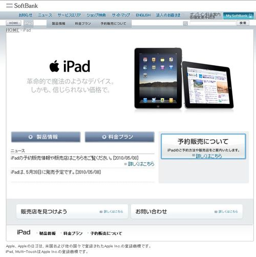 Ipad-softbanktop