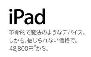 Ipad-name