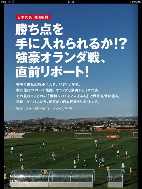 Kodansya-worldcup2