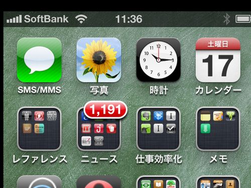 Iphone-bar2