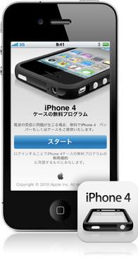 Iphone4-case-app