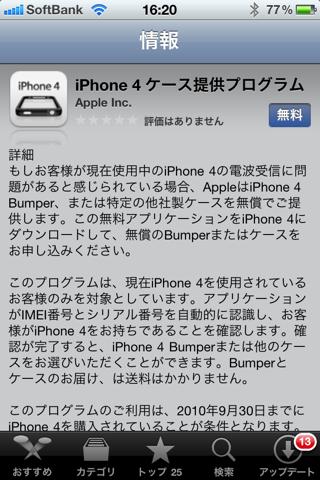 Iphone4-case-app2