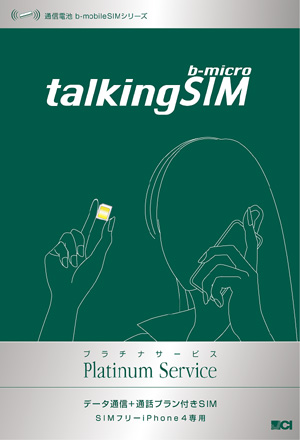 Talking_bmicroSIM_package_M