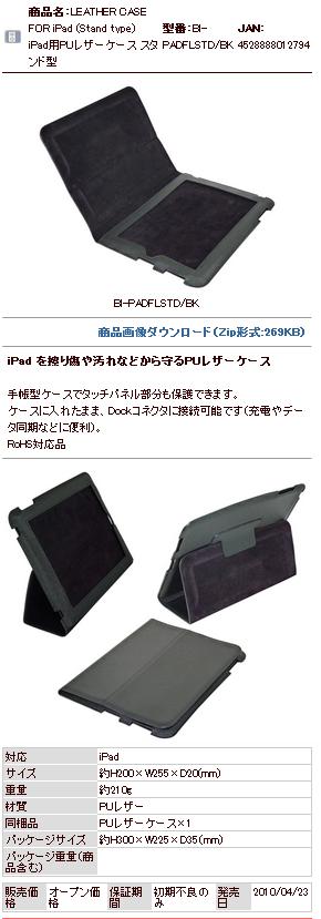 Ipad-case3