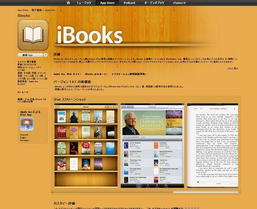 Ibooks-tunes