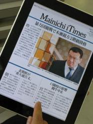 Mainichi-itimes