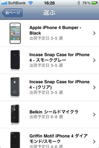 Iphone4-case-app3
