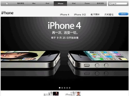 Iphone4-china-sales