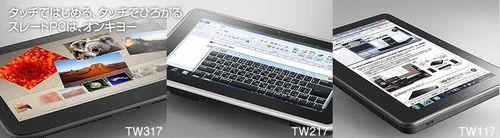Onkyo-tablet3