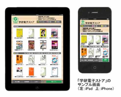Gakkenbook