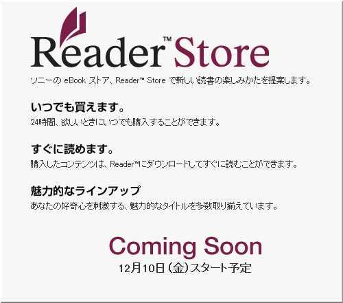 Sony bookstore1