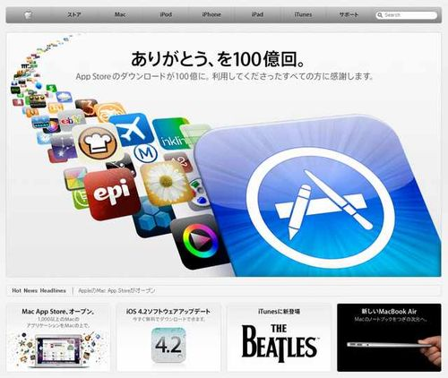 App store 10billion