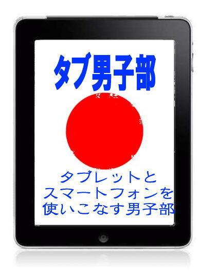 Ipad-tabdanshi-japan