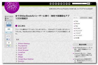 MacBookAirユーザーに捧ぐ|無料で高機能なアプリ200個紹介 | N1kuMeet5