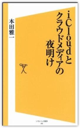 DropShadow ~ Amazon.co.jp: iCloudとクラウドメディアの夜明け (ソフトバンク新書)_ 本田 雅一
