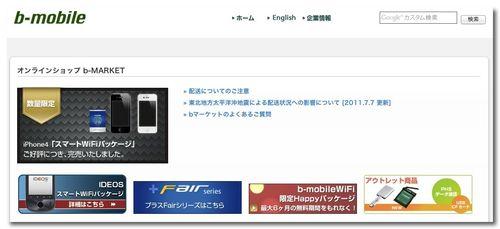 ~ b-MARKET|b-mobile(bモバイル)