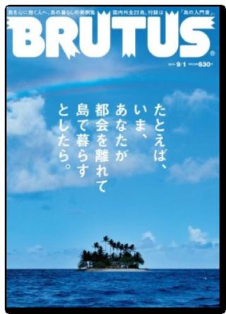 BRUTUS (ブルータス) 2011年 9_1号 [雑誌]