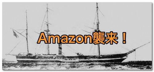 ~ 黒船ミシシッピ号-1