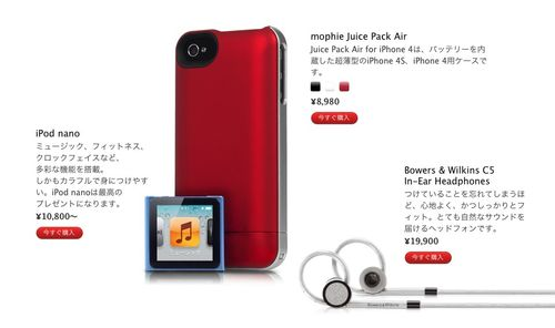 ホリデーギフトガイド - Apple Store (Japan)-1