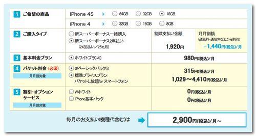 ~ iPhone 4S _ 4:標準プライスプラン | ソフトバンクモバイル
