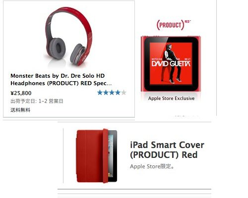 (PRODUCT) RED