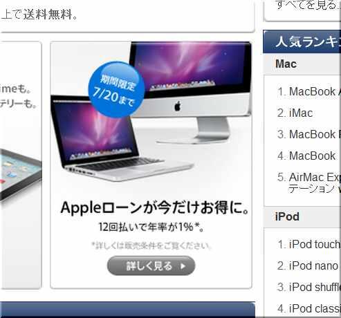 Apple-online-loan