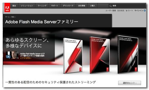 Adobe Flash Media Serverファミリー