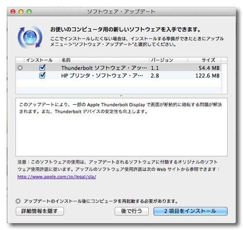 ~ ソフトウェア・アップデート2-1