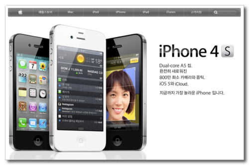 Apple-korea