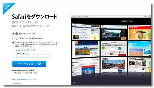 ~ アップル - Safari - 世界で最も革新的なブラウザをダウンロード。