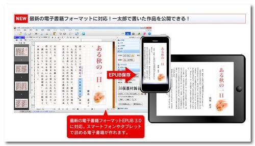 ~ 一太郎Web:一太郎2012 承:早わかり!一太郎2012 承-1