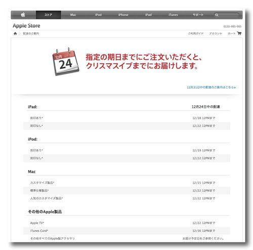 ~ 配達のご案内 - Apple Store (Japan)