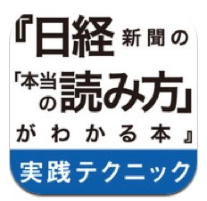 ITunes App Store でご利用いただける iPhone 3GS、iPhone 4、iPhone 4S、iPod touch)、iPad 対応 日経新聞の「本当の読み方」がわかる本 実践テクニック編