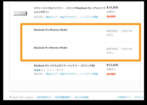 検索結果 - Apple Store (Japan)-1