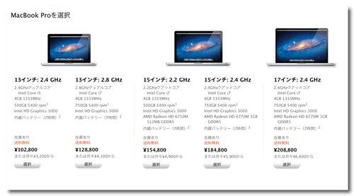 MacBook Proの購入 - Apple Store (Japan)