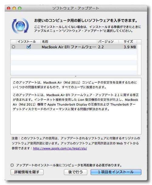Xソフトウェア・アップデート