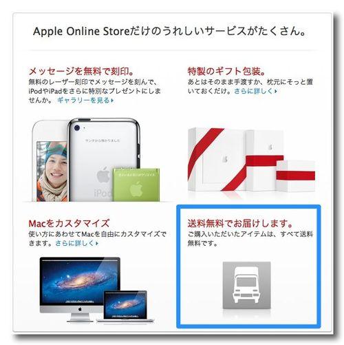 ~ 公式Apple Online Store(日本)- Apple製コンピュータやノートブック、iPad、iPod - Apple Store (Japan) 2