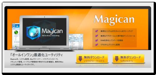 ~ Magican 公式サイト – Macシステムユーティリティとファイルマネージャンを提供
