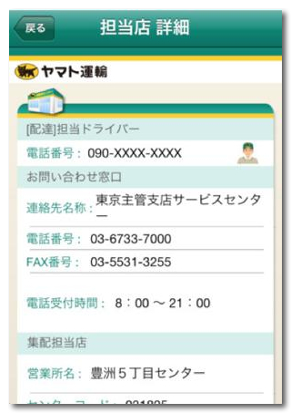 ~ th_KuronekoyamatoOfficialApp for iPhone 3GS, iPhone 4, iPhone 4S, iPod touch (3rd generation), iPod touch (4th generation) and iPad on the iTunes App Store-3
