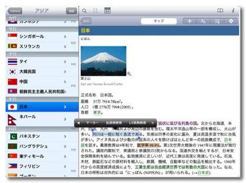 ~ th_App Store - ブリタニカ国際大百科事典 小項目版 2012-3