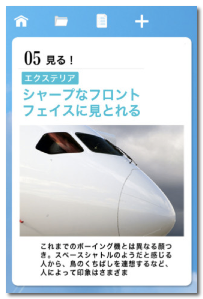 ~ iTunes App Store でご利用いただける iPhone 3GS、iPhone 4、iPhone 4S、iPod touch(第3世代)、iPod touch (第4世代)、iPad 対応-2