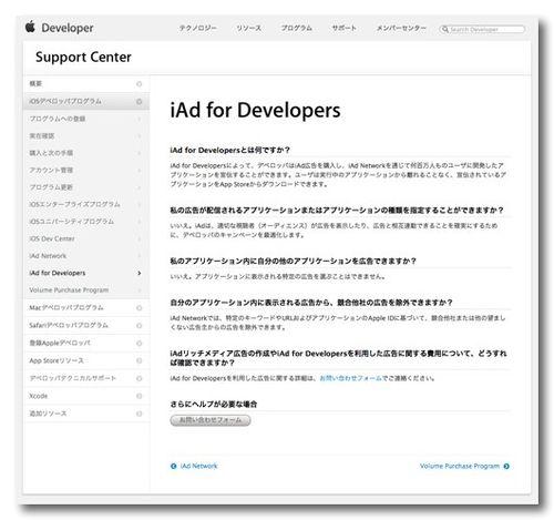 ~ iAd for Developers - iOS Developer Program - Support - Apple Developer