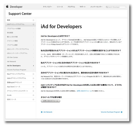 ~ iAd for Developers - iOS Developer Program - Support - Apple Developer