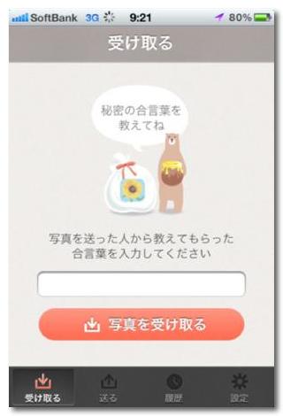 ~ th_App Store - 写真袋 -かんたん!写真交換--1