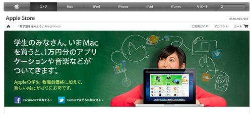 「新学期を始めよう」キャンペーン - Apple Store (Japan)