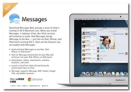 ~ Apple - Mac OS X - Download the free Messages Beta.