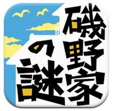 App Store - 磯野家の謎
