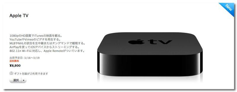 ~ Apple TV - iTunesやYouTubeからHD画質の映画、TV番組、そのほかいろいろなものを観よう - Apple Store (Japan)