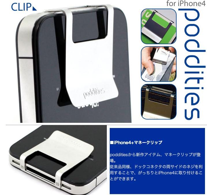 [SoftBank_au iPhone 4S_4専用]poddities_ポディティーズ◆マネークリップ iPhoneをお財布にしよう! | 携帯・スマホグッズ通販のストラップヤ-1