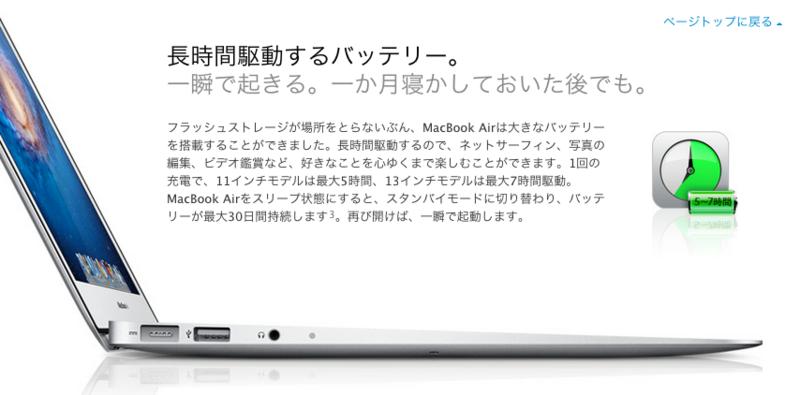 アップル - ノートパソコン - MacBook Air - フルサイズのMacのような性能と機能。